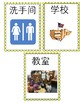 Resource- School Room Labels Chinese