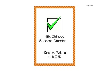 Resource- Success Criterias For Chinese Writing K-3