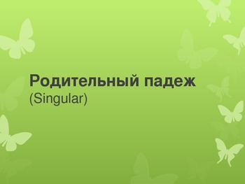Review of Russian Genitive Singular Case - Practice