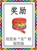 Reward Binder- CHINESE Management system