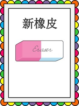 Reward Binder- CHINESE Management system