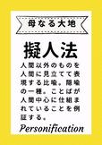Rhetoric Posters-Japanese A Language and Literature