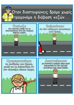Road Safety Flash Cards in Greek