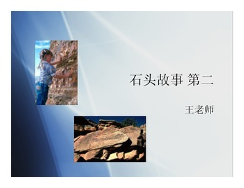 Rock Cycle 2 PPT Chinese