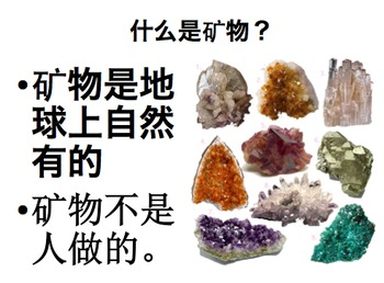Rocks and Minerals CHINESE Unit