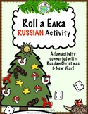 Roll a Ёлка RUSSIAN Christmas New Year Activity