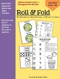 Aleph Bet/ Aleph Beis Hebrew Roll and Fold (Autumn) Distan