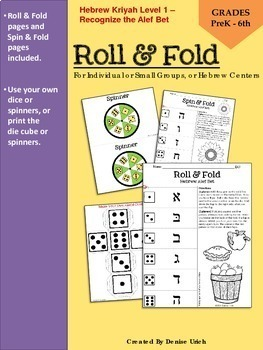 Hebrew Alphabet Roll and Fold (Autumn)