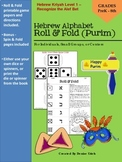 """Aleph Bet/ Aleph Beis Hebrew """"Roll and Fold"""" (Purim Theme)"""
