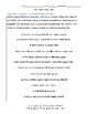Roller Skates Complete Literature and Grammar Unit