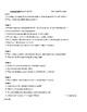 Romeo & Juliet Study Guide Act I, II, III, & IV