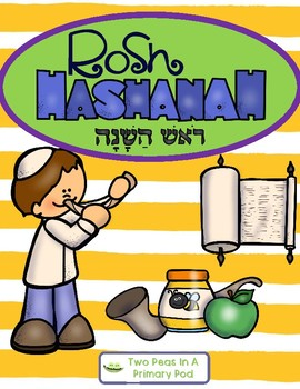 Rosh Hashanah Comprehension Packet and activities
