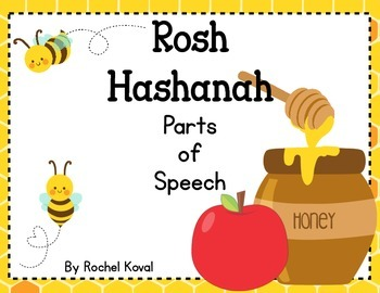 Rosh Hashanah Parts of Speech