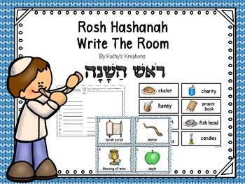 Rosh Hashanah Write The Room