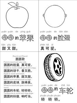 Round and Round Song and Mini Book 圆圆歌迷你书