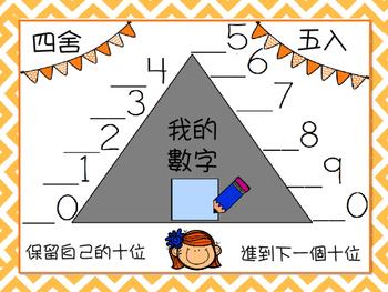Rounding numbers 四舍五入(中英+简繁)