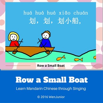 Row a Small Boat — Mandarin Chinese Picture E-book for Kids