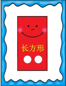 Mandarin Chinese shape game Run Run Shapes 形状快跑游戏卡