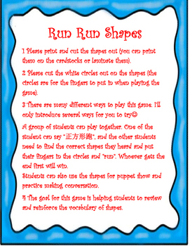 Mandarin Chinese shape game Run Run Shapes 形状快跑游戏卡