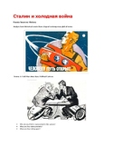Russia Sources: History: The Cold War: Arms Race to Space Race