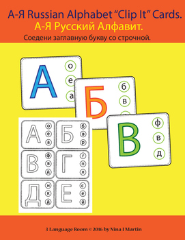 "Russian  А-Я Alphabet ""Clip It"" Cards."