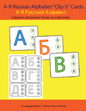 "Russian  А-Я Alphabet ""Clip It"" Cards."