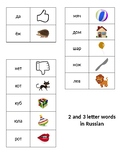 Russian 2 and 3-letter words