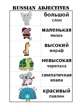 Russian Adjectives - Physical Characteristics