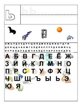 Russian Alphabet Activity Cards