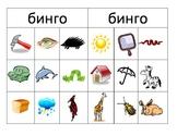 Russian Vocabulary Bingo