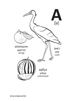 Russian Alphabet Coloring Pages
