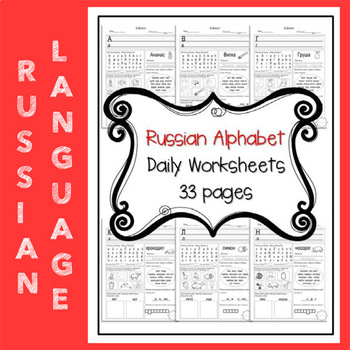 photograph about Russian Alphabet Printable referred to as Russian Alphabet Day-to-day Worksheets (33 webpages) through Tatiana TpT