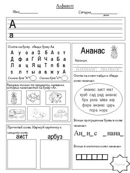 Russian Alphabet Daily Worksheets (33 pages) by Tatiana | TpT