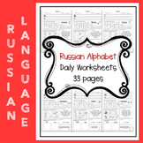 Russian Alphabet Daily Worksheets (33 pages)