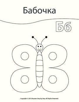 Russian Alphabet: Letter Бб coloring page