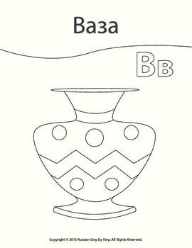 Russian Alphabet: Letter Вв coloring page