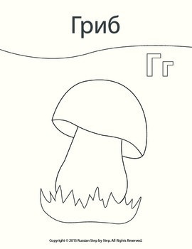 Russian Alphabet: Letter Гг coloring page