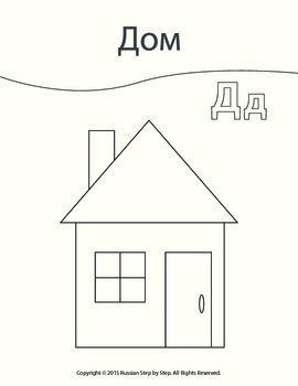 Russian Alphabet: Letter Дд coloring page