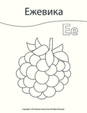 Russian Alphabet: Letter Ее coloring page