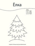 Russian Alphabet: Letter Ёё coloring page