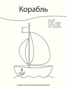 Russian Alphabet: Letter Кк coloring page