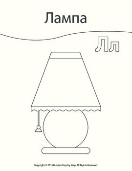 Russian Alphabet: Letter Лл coloring page