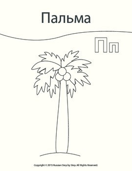 Russian Alphabet: Letter Пп coloring page