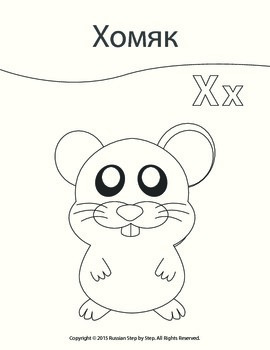 Russian Alphabet: Letter Хх coloring page