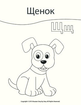 Russian Alphabet: Letter Щщ coloring page