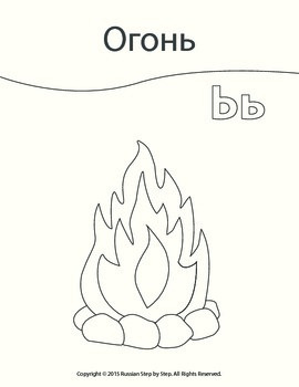 Russian Alphabet: Letter Ьь coloring page
