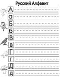 Russian Alphabet _Русский Алфавит
