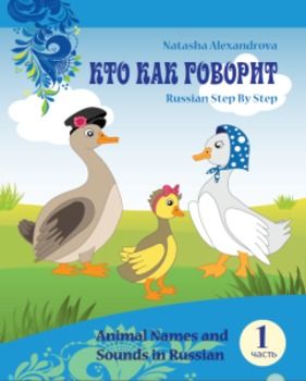 Russian Animal Names and Sounds Vol 1