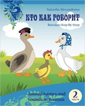 Russian Animal Names and Sounds Vol 2