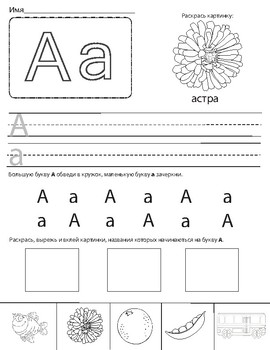"Russian ""Begining Sounds"" packet."